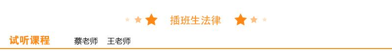 插班生法律开头_画板 1.jpg