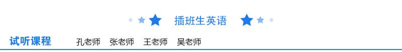 插班生英语开头_画板 1.jpg