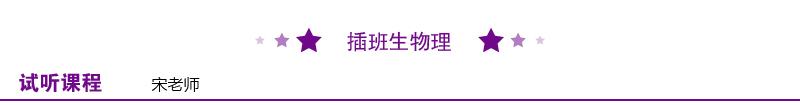 插班生物理开头_画板 1.jpg