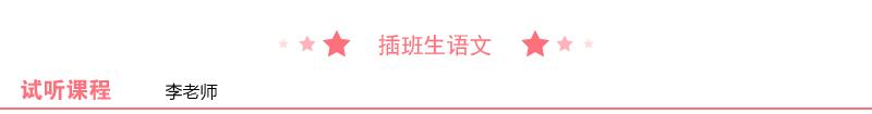 插班生语文开头_画板 1.jpg
