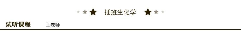 插班生化学开头_画板 1.jpg