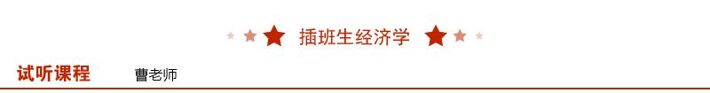 插班生经济学_画板 1.jpg