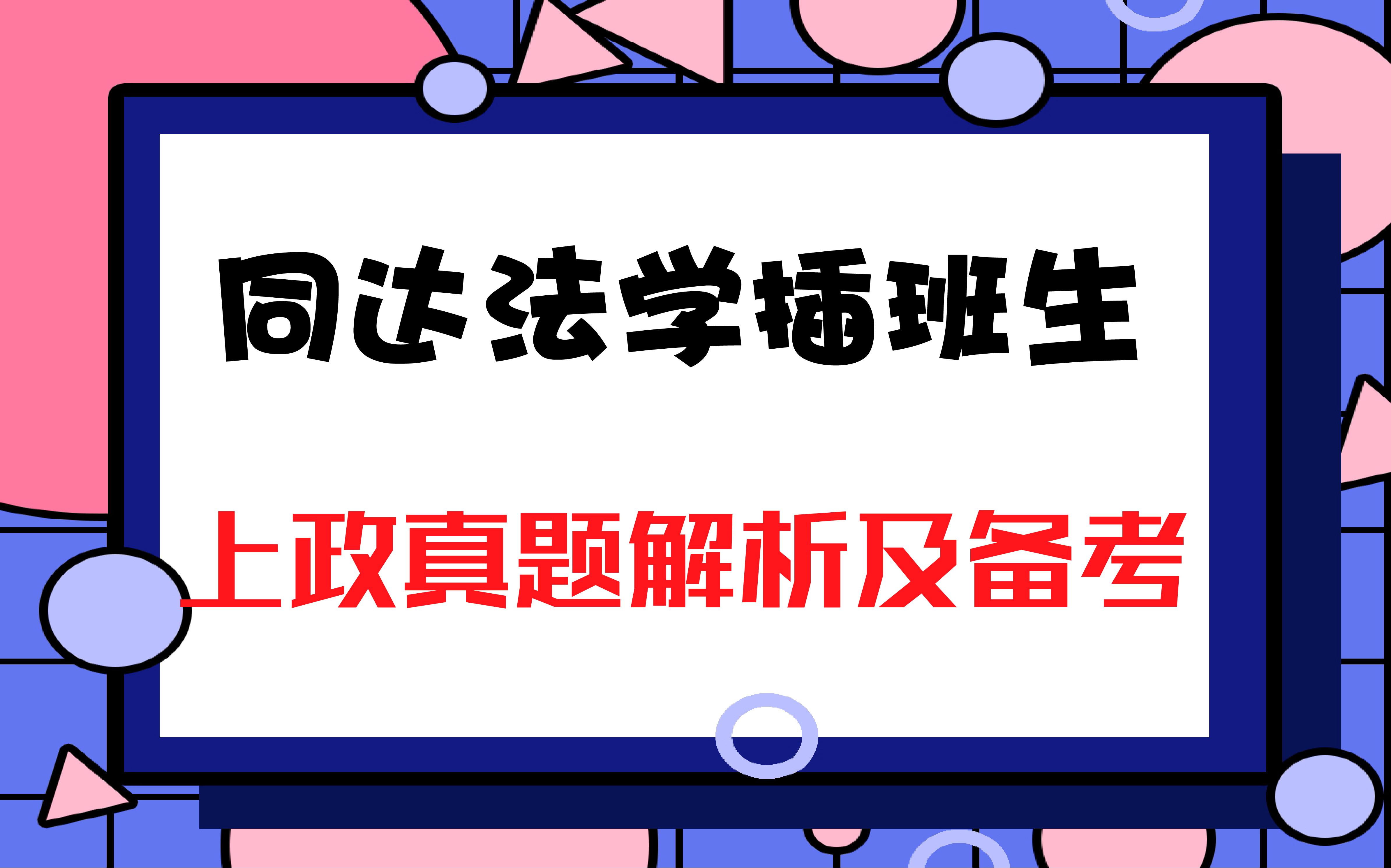 法学插班生_画板 1.jpg