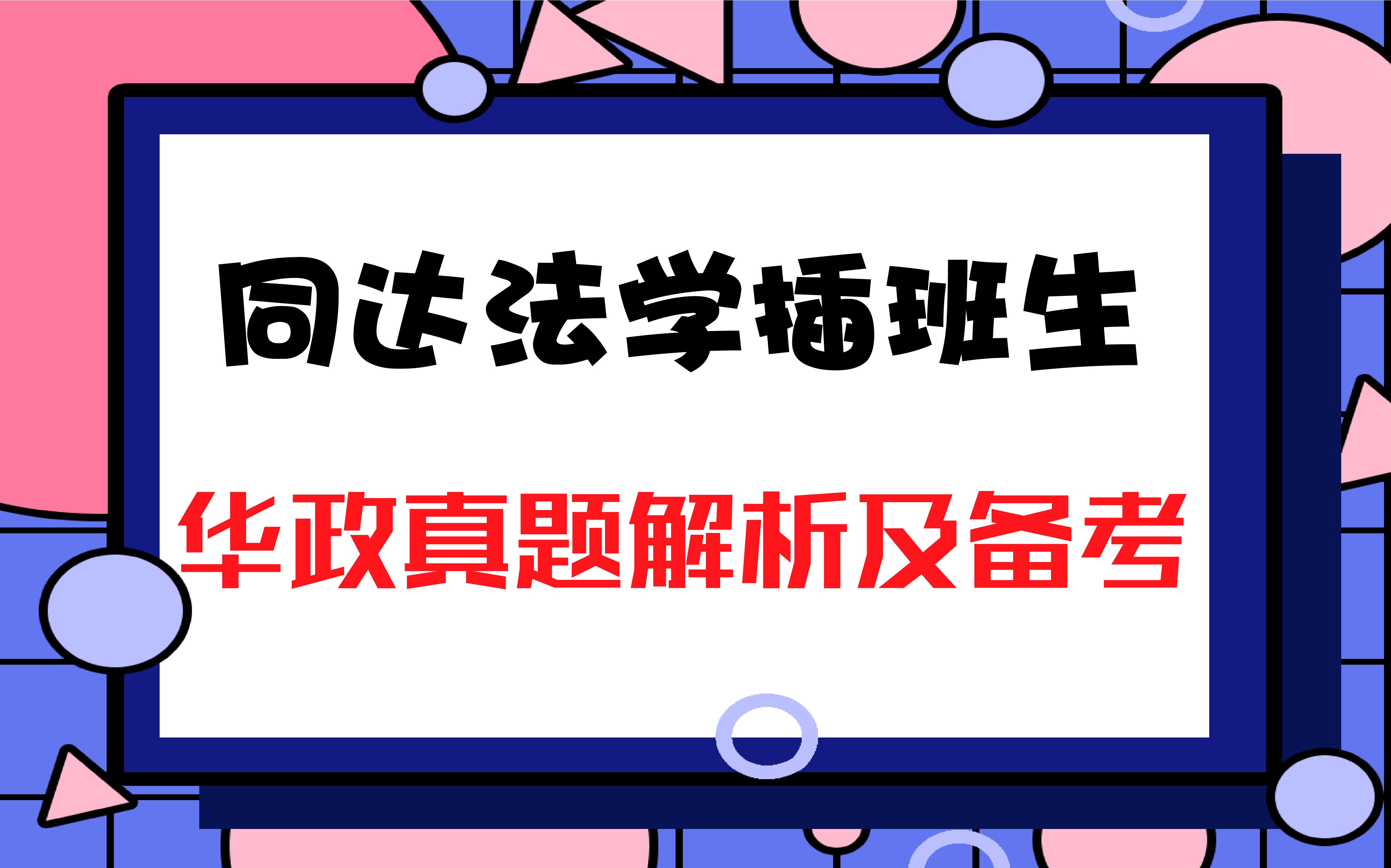 法学插班生-03.jpg