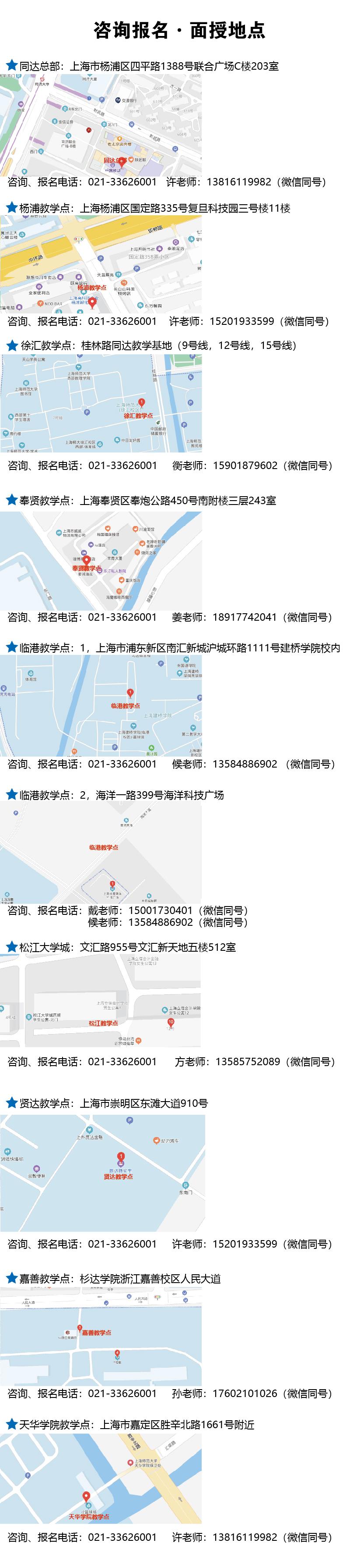 教学点地图_画板 1.jpg